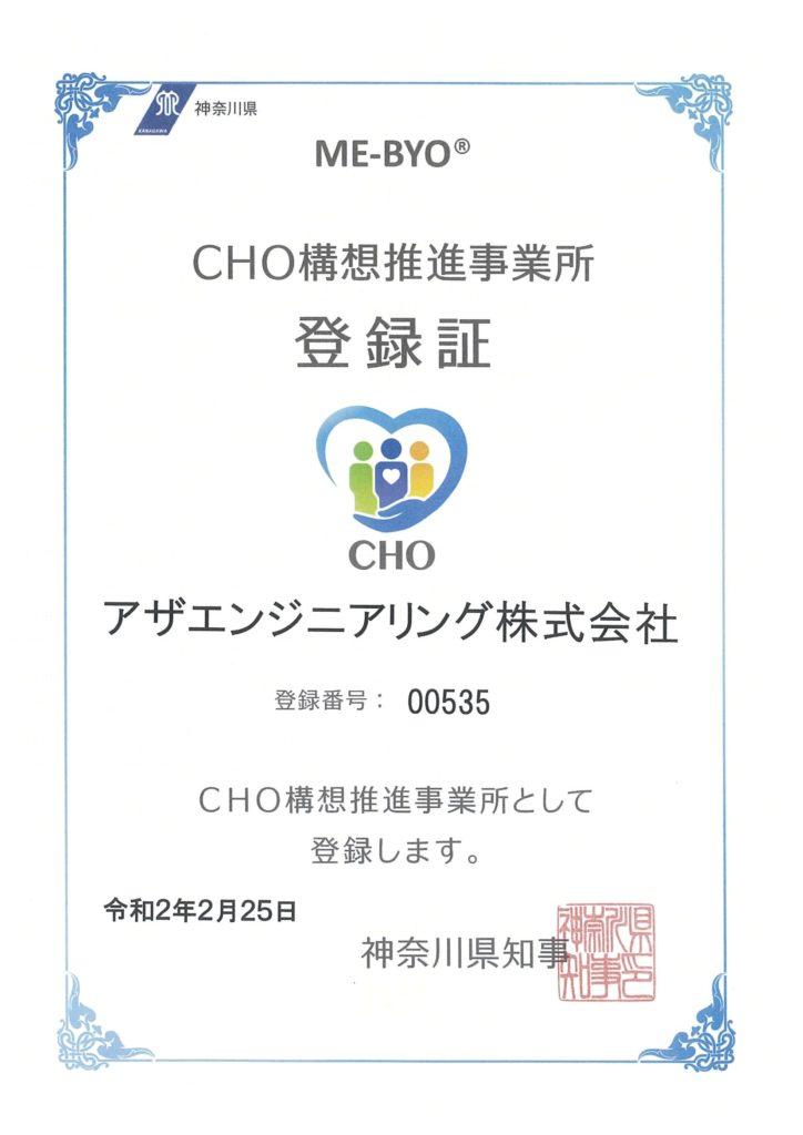 CHO構想推進事業所 登録証